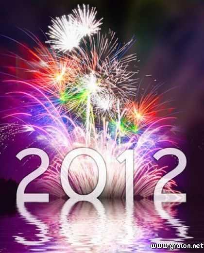 Meilleurs voeux pour cette nouvelle année 2012